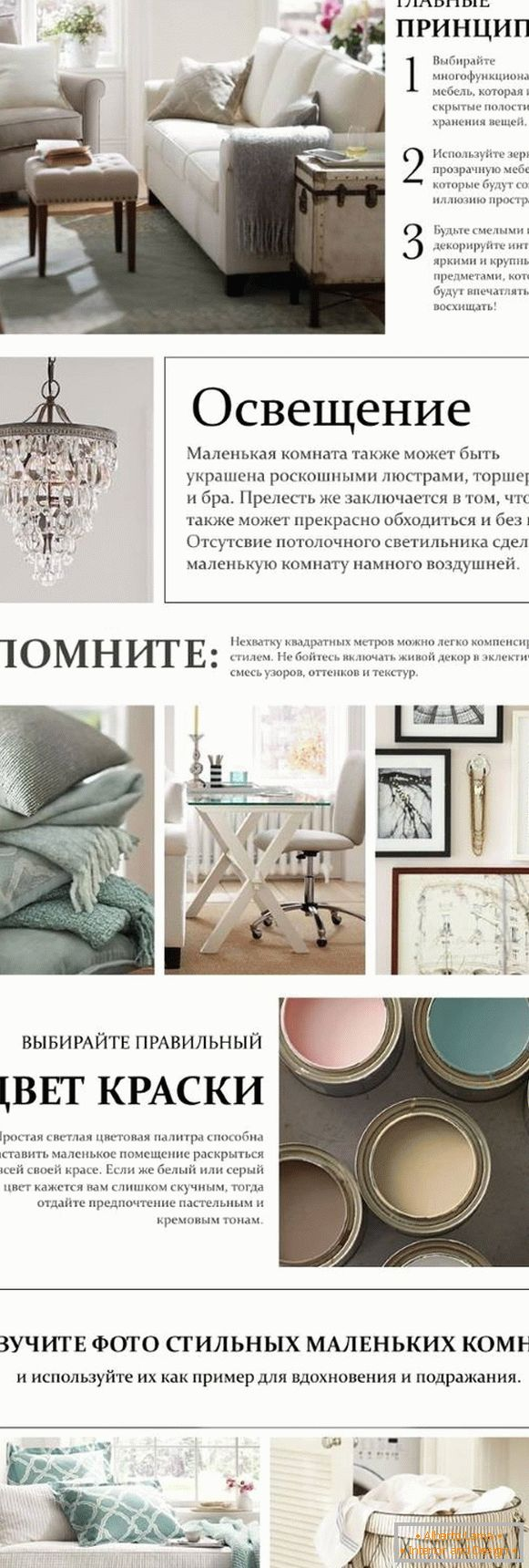 Infographics-decor-mici-camere